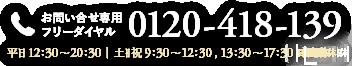 お電話でのお問い合わせ・ご予約・無料カウンセリングはフリーダイヤル0120-418-139