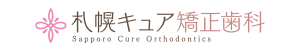 札幌キュア矯正歯科