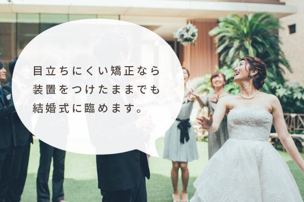 結婚式に向けた舌側矯正